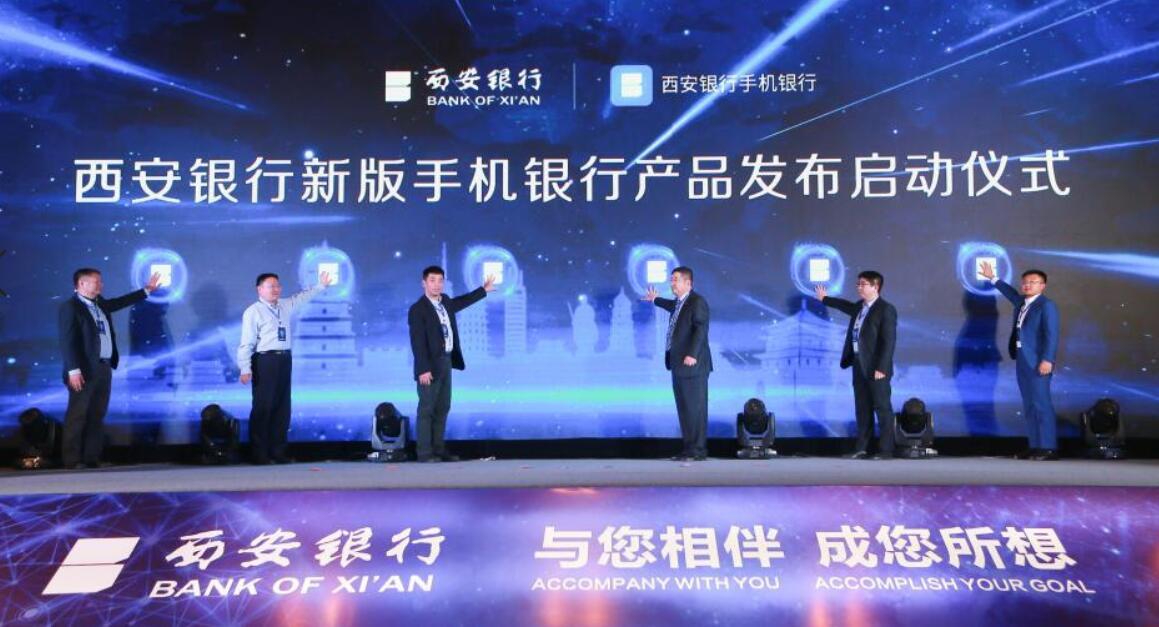 西安银行新版手机银行发布