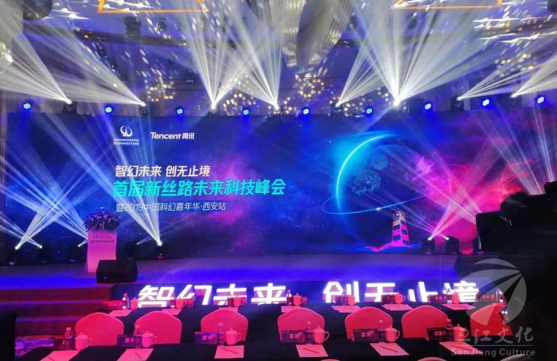 科技峰会暨2019中国科幻嘉年华-西安站