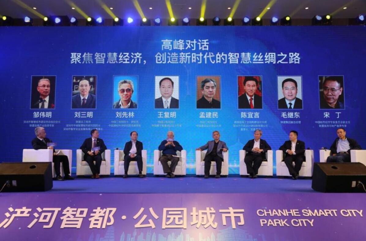 西安市灞桥区新型智慧城市高峰论坛